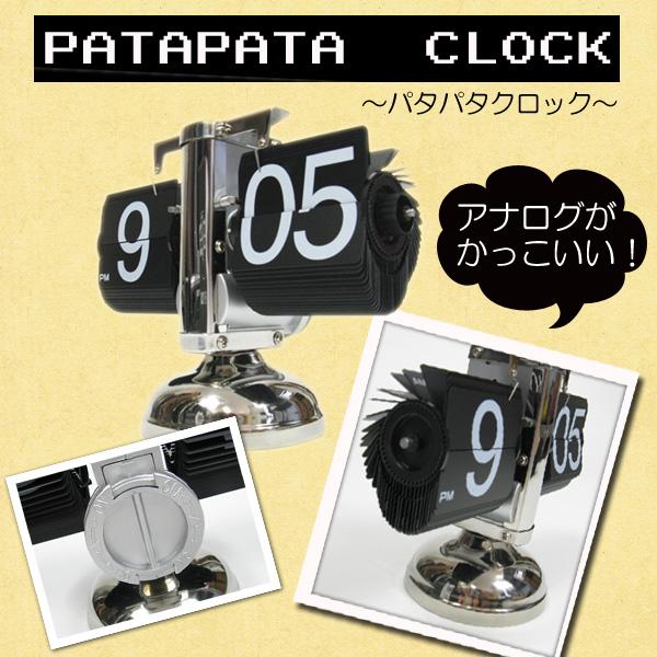 見てるだけでも楽しい卓上時計 スケルトンパタパタ時計